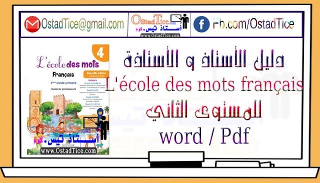 دليل الأستاذ Guide L'école des mots français للمستوى الثاني ابتدائي