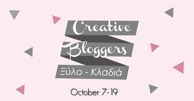 ξύλα-κλαδιά-creative-bloggers