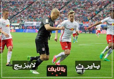 مشاهدة مباراة بايرن ميونخ ولايبزيغ اليوم بث مباشر في نهائي كأس ألمانيا