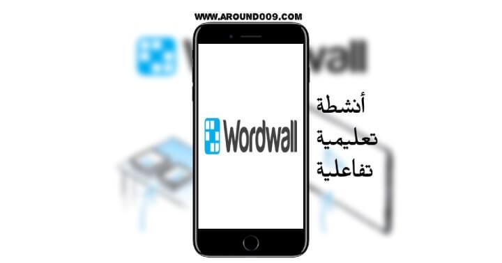 تحميل برنامج وورد وول WordWall 2021 للايفون والآيباد