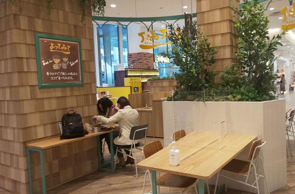 なんばマルイ 食ゾーン「よってみて」<大阪 難波>
