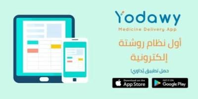 تحميل تطبيق يداوى برنامج صيدلية اون لاين للأندرويد والأيفون yodawy