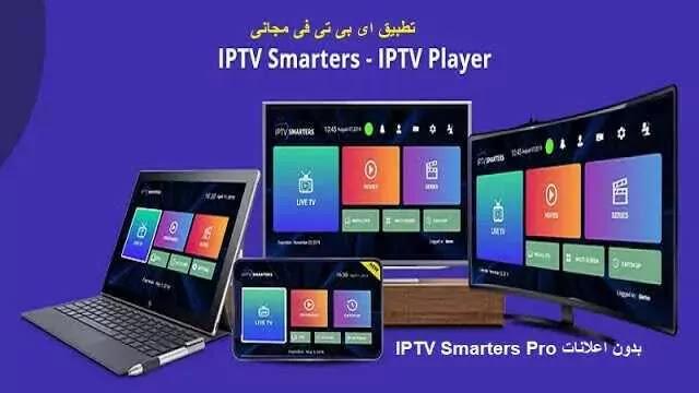 تحميل افضل تطبيق iptv smarters