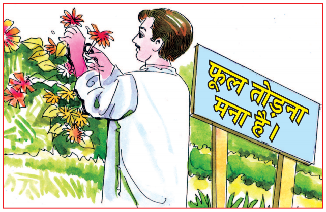 कथनी और करनी | Hindi Stories with Moral | Hindi Kahaniya