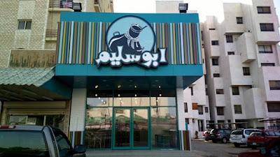 مطعم ابو سليم