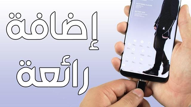 أضف هذا التأثير الرائع على هاتفك عندما تقوم بشحنه # يستحق التجربة