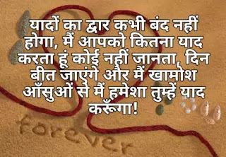 I Miss You Hindi Shayari, I Miss You Hindi Shayri