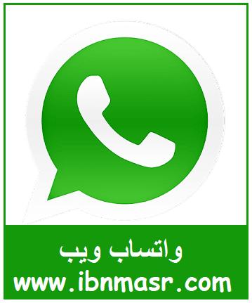واتساب ويب Whatsapp Web شرح تشغيل واتس اب للكمبيوتر بدون برامج