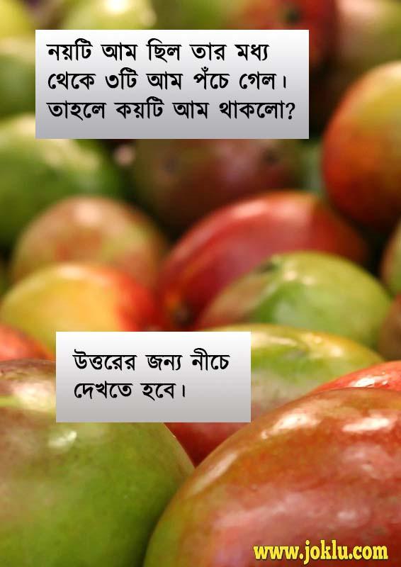Nine mangoes riddle in Bengali