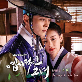 Lyric : Gummy - Because I Love You (OST. My Sassy Girl)
