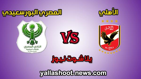 مشاهدة مباراة الأهلي والمصري البورسعيدي بث مباشر ahly اليوم 14-2-2020 الدوري المصري