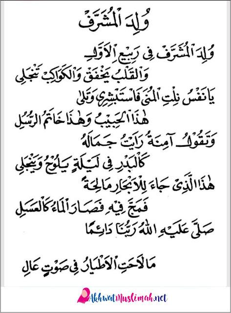 Wulidal Musyarrof teks arab lengkap