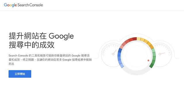 【Blogger】善用 Google Search Console 加速網站曝光效率 (網站、部落格都適用) - 善用 Search Console 加速曝光