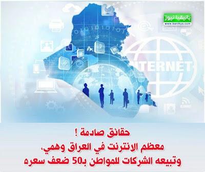 ''حقائق صادمة'' ! معظم الانترنت في العراق ''وهمي'' وتبيعه الشركات للمواطن بـ50 ضعف سعره