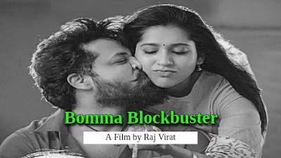 Bomma Blockbuster 2021 Movie Download