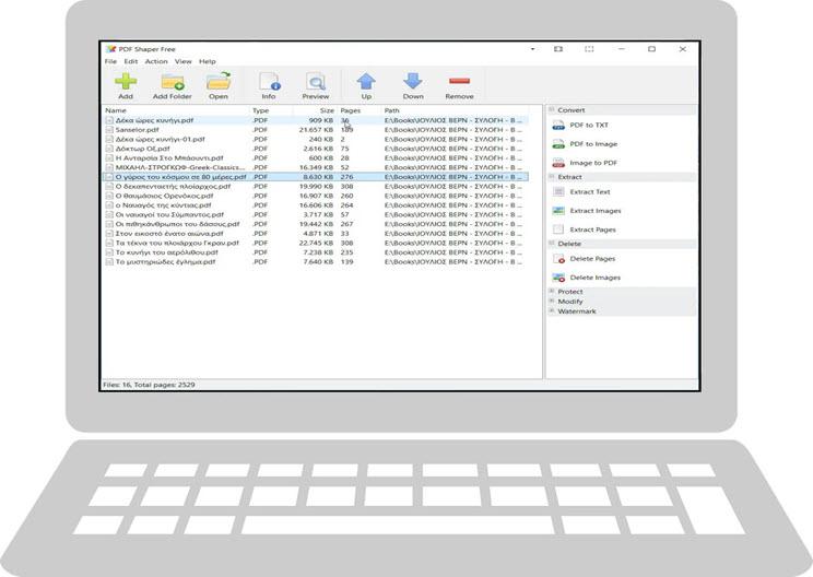 PDF Shaper: Συλλογή δωρεάν εργαλείων για τη διαχείριση αρχείων PDF