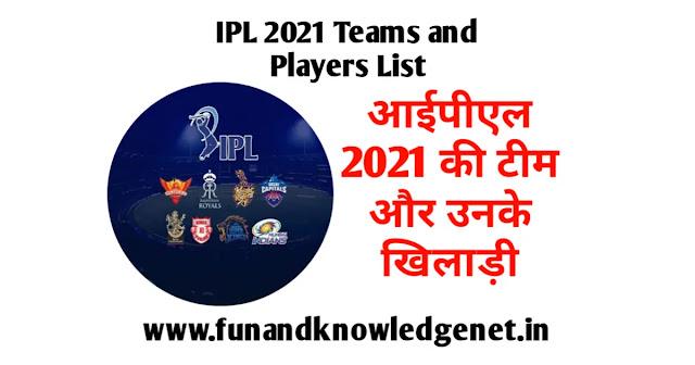वीवो आईपीएल 2021 टीम्स एंड प्लेयर्स लिस्ट | Vivo IPL 2021 All Teams and Players List