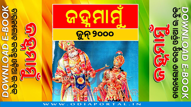 Janhamamu (ଜହ୍ନମାମୁଁ) - 2000 (June) Issue Odia eMagazine - Download e-Book (HQ PDF)