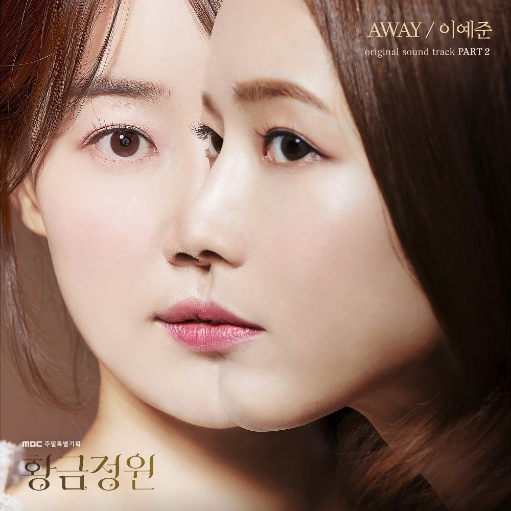 Lee Ye Joon – The Golden Garden OST Part.2