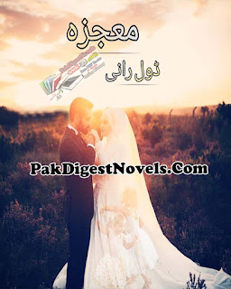 Moujza (Novel Complete By Doll Rani Pdf Free Download