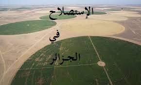 أستصلاح الاراضي الصحراوية في الجزائر