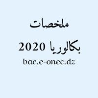 ملخصات بكالوريا 2020