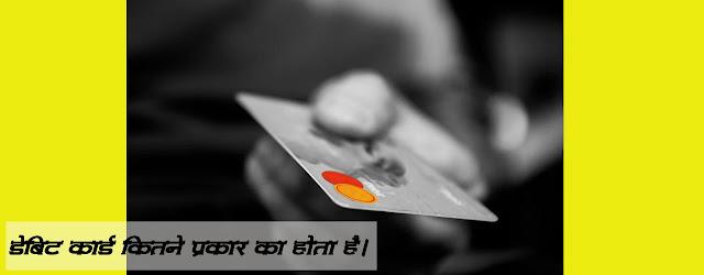 debit card kitne prakar ke hote hain