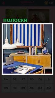 на стене в рамке нарисованы синие и белые полоски