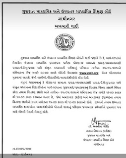 MARCH-2019 GUJARAT BOARD  HSC EXAM RESULTS DECLERE SHOW YOUR RESULTS FASTEST CLICKING