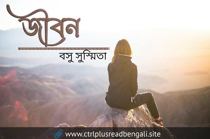 জীবন | Bengali realistic poem
