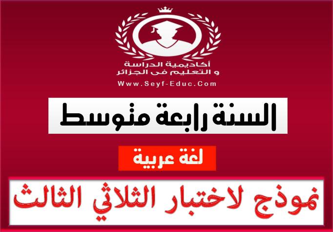 نموذج اختبار الثلاثي الثالث لمادة اللغة العربية للسنة الرابعة متوسط