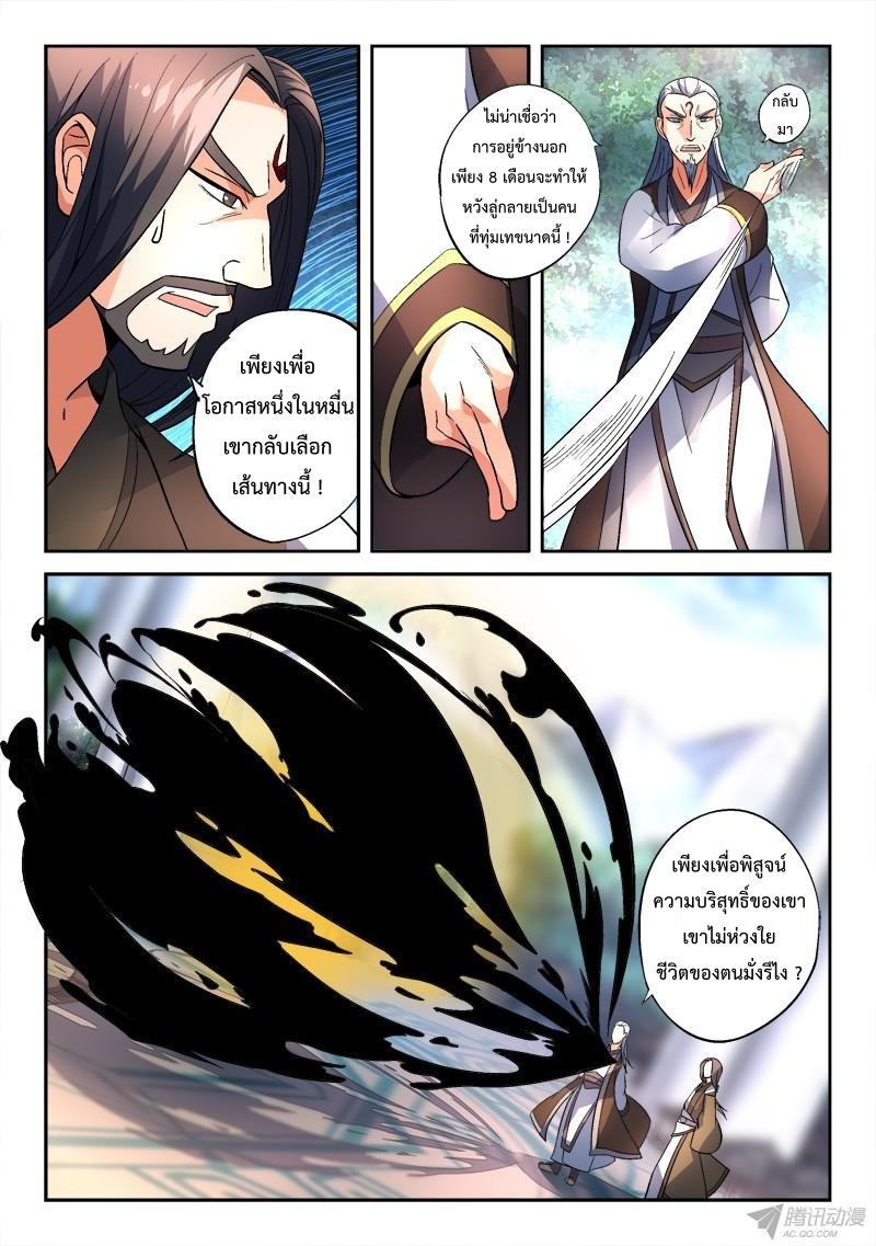 อ่านการ์ตูน Spirit Blade Mountain 142 ภาพที่ 8