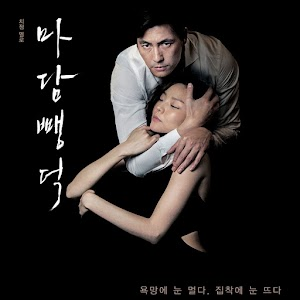 Watch Scarlet Innocence (2014) BluRay 1080p Free Movie