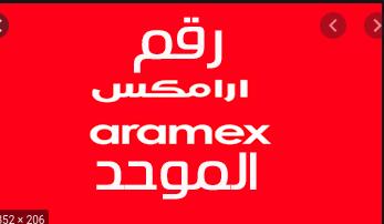 رقم فروع أرامكس خدمة العملاء السعودية 1443