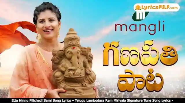 Etta Ninnu Pilichedi Sami Song Lyrics • Telugu Lambodara Ram Miriyala Signature Tune Song Lyrics - LyricsPULP.com