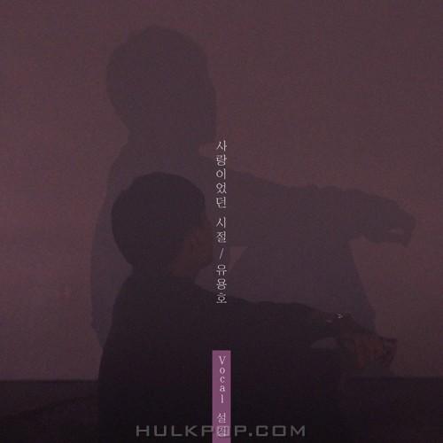 Yoo Yong Ho – 사랑이었던 시절 – Single