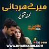 Mere Harjai Romantic Novel By Hamna Tanveer