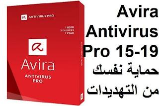 Avira Antivirus Pro 15-19 حماية نفسك من التهديدات عبر الإنترنت