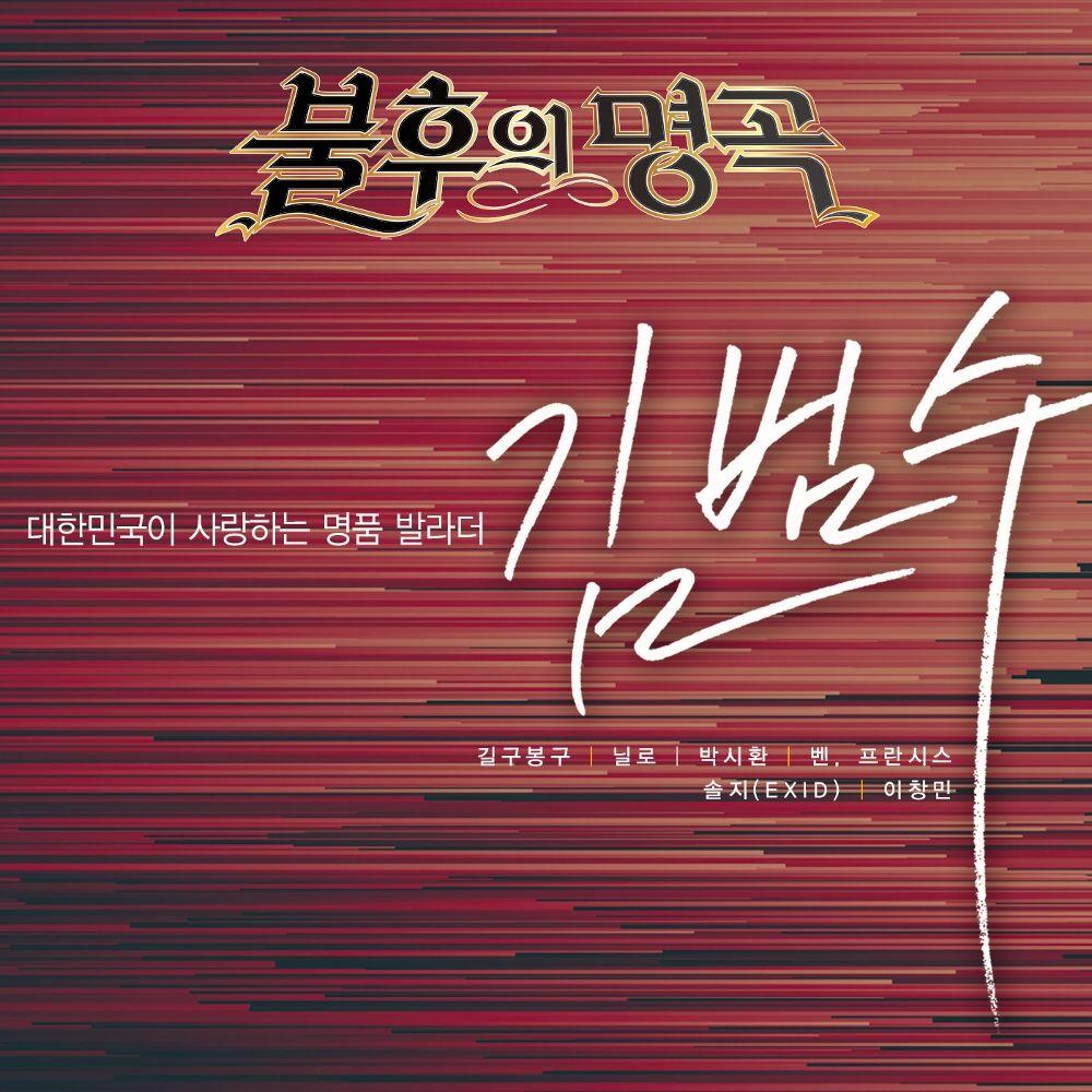 Various Artists – 불후의 명곡 – 전설을 노래하다 (대한민국이 사랑하는 명품 발라더 김범수)