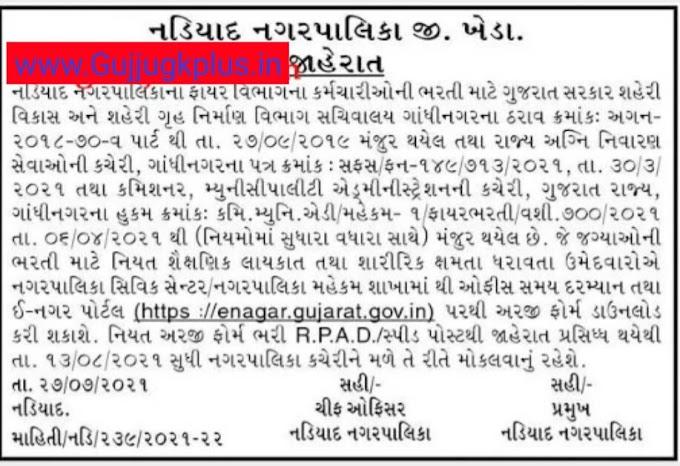 Nadiad Nagarpalika Recruitment 2021 | Fire Department Bharti 2021