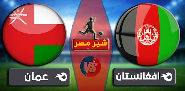 مشاهدة مباراة عمان وافغانستان بث مباشر في تصفيات كأس العالم 2022