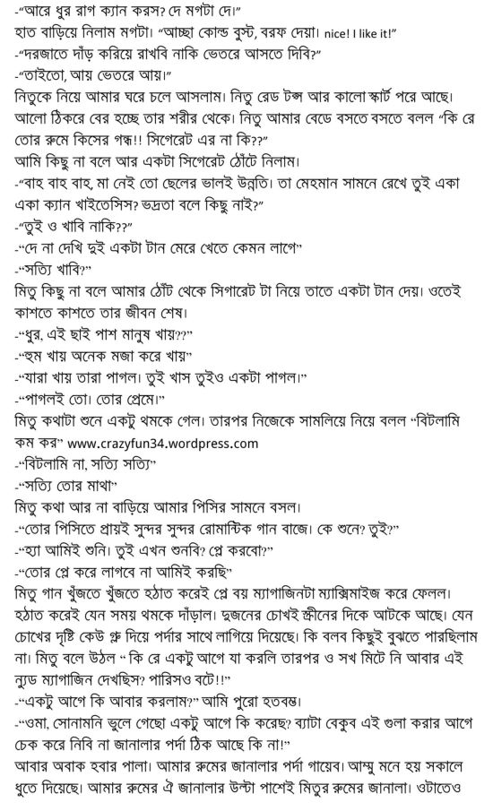 Bengali Story In Bengali Front