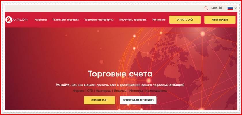 Мошеннический сайт avalonsec.com – Отзывы? AvalonSec Мошенники!