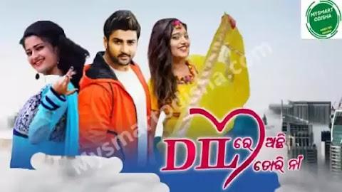 Dil Re Achhi Tori Na Odia Upcoming New Movie || Sambeet, Priyanka Panigrahi & Anuradha Panigrahi