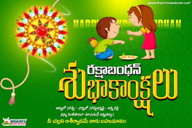 Happy rakshabandhan quotes hd wallpapers-happy rakshabandhan messages-trending rakshabandhan quotes greetings, happy rakshabandhan quotes greetings in Telugu, rakhi purnima quotes greetings in Telugu,Rakshabandhan mantram in telugu Best Telugu Rakshabandhan Greetings, Best Telugu Rakshabandhan wishes, Best Telugu Rakshabandhan wallpapers, Best Telugu Rakshabandhan kavitalu, Best Telugu Rakshabandhan poems, Best Telugu Rakshabandhan messages, Best Telugu Rakshabandhan wishes for sisters, Best Telugu Rakshabandhan greetings for brothers, Best Telugu Rakshabandhan quotes for brothers, Best Telugu Rakshabandhan quotes for sisters, Best Telugu Rakshabandhan sms, Best Telugu Rakshabandhan whatsapp status, Best Telugu Rakshabandhan quotes for facebook