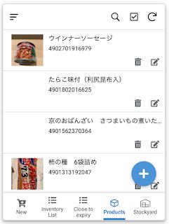 AppSheetで在庫管理、商品管理画面のイメージ