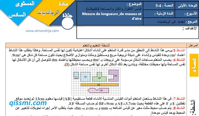 جذاذة الرياضيات قياس الأطوال و الكتل و المساحة