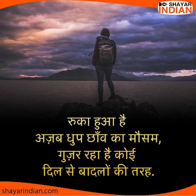 Dhoop, Chhanv, Mausam, Badal : Sad Shayari Status in Hindi