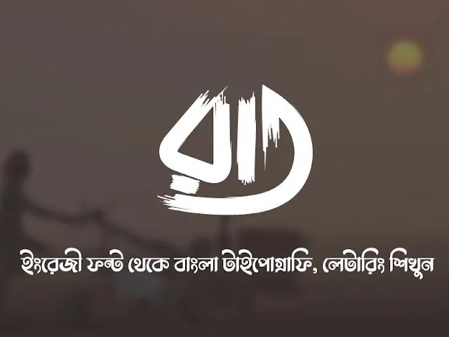Bangla brush style typography from english font. বাংলা টাইপোগ্রাফি করুন ইংরেজী ফন্ট থেকে. bangla typography brush in 2021