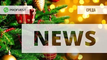 Новостной дайджест хайп-проектов за 13.01.21. Новости от Antares Trade